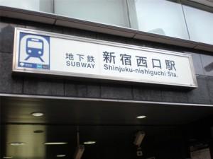 shinjyukunishiguchi-s[1].jpg