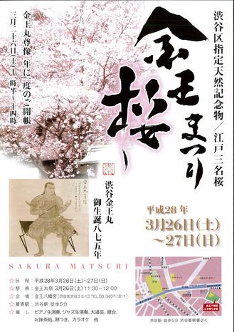 金王八幡宮パンフ.jpg