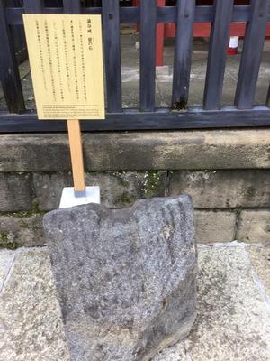 金王神社石.jpg