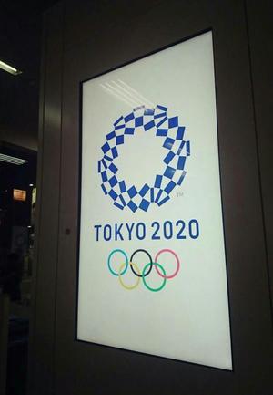 Tokyo2020ロゴ.JPG
