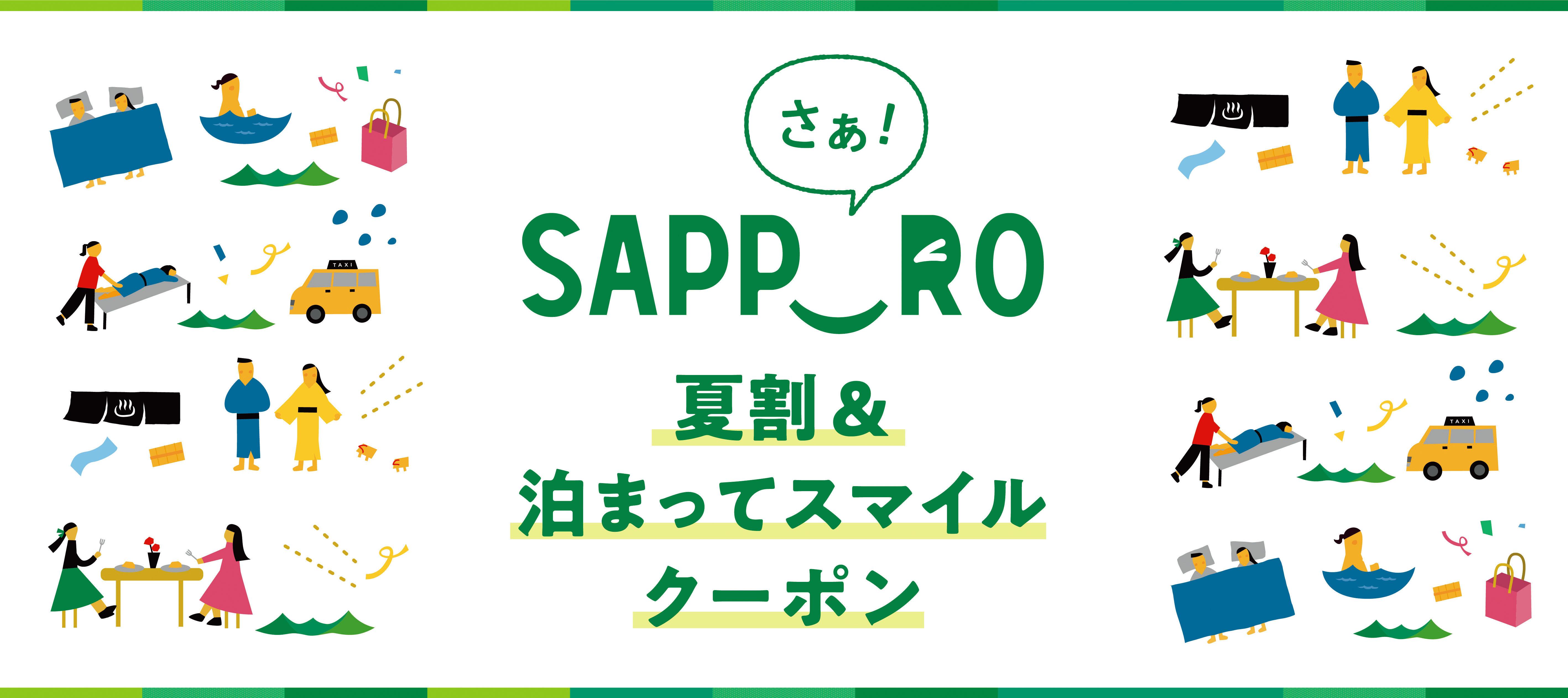さあ札幌夏割ビジュアル.jpg