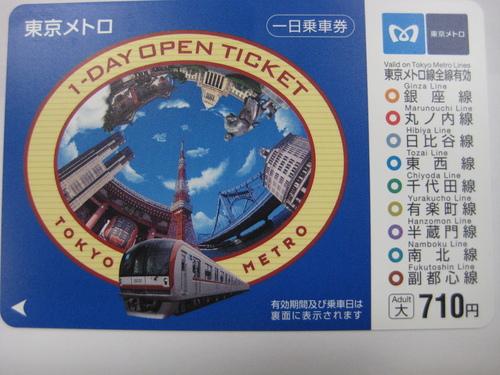 メトロ一日乗車券 002.jpgのサムネール画像