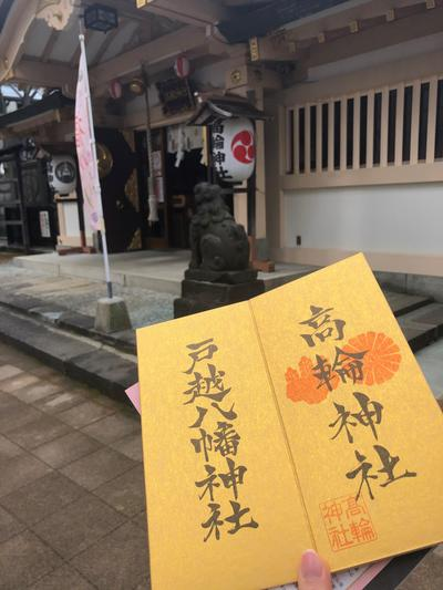 高輪神社の紋.jpg