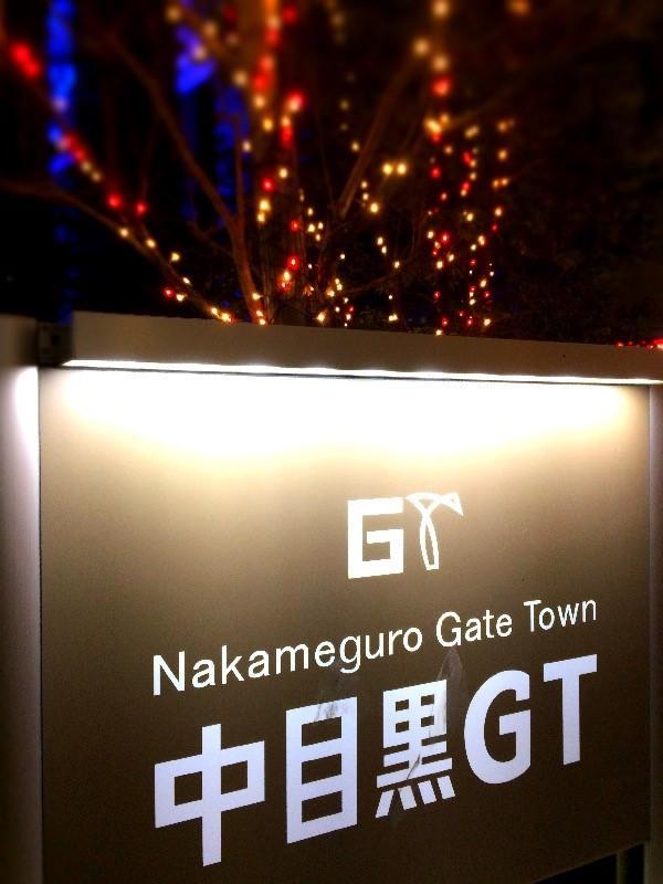 nakameguroGT.jpg