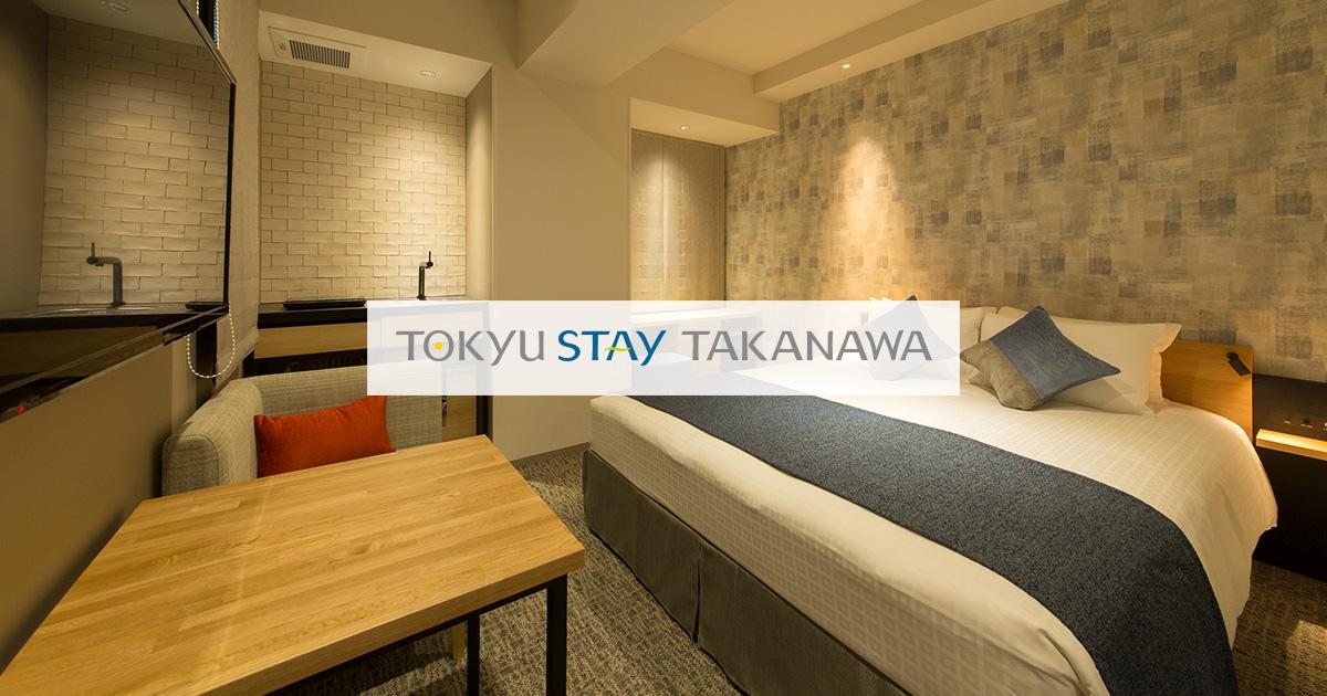 バンブルビーカフェ☆ランチ&バータイム | 東京でのホテル予約は 東急ステイ高輪【公式】