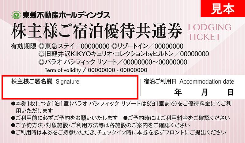 東急 不動産 株主 優待 【2020年12月】東急不動産ホールディングスの株主優待が届きました!...